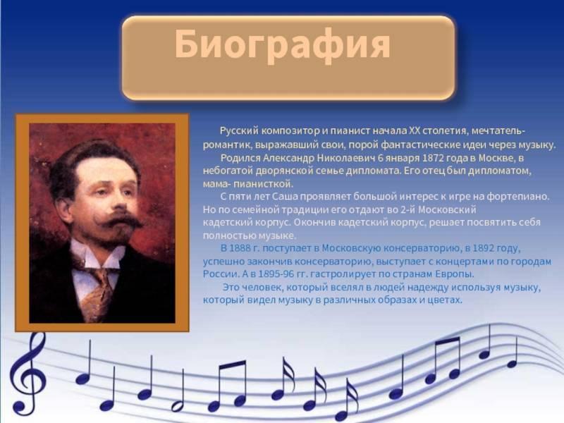 Великие русские композиторы: список :: syl.ru