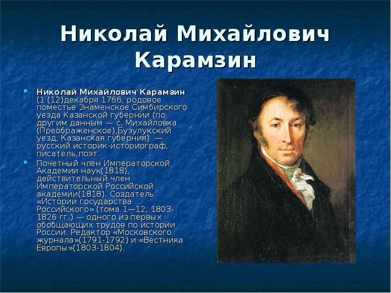 Биография николая михайловича карамзина, великого историка, писателя, публициста