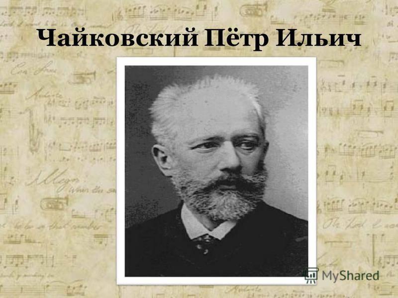 Чайковский: биография великого русского композитора