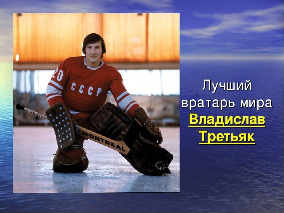 Третьяк, владислав александрович — википедия. что такое третьяк, владислав александрович