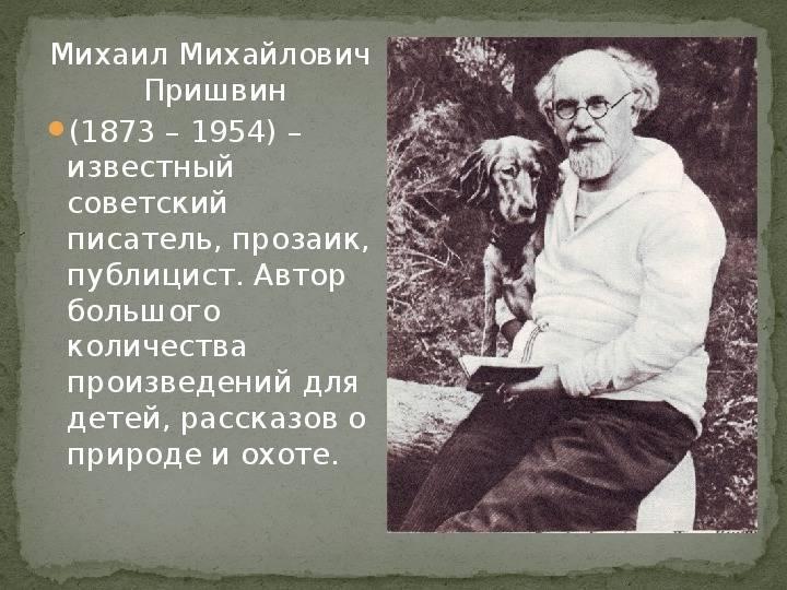 Биография Михаила Пришвина