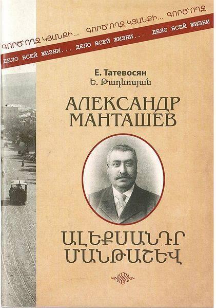Манташев, александр иванович