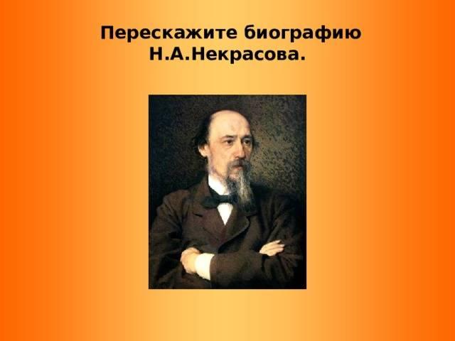 50 интересных  фактов из жизни русского поэта и писателя   н.а. некрасова — общенет
