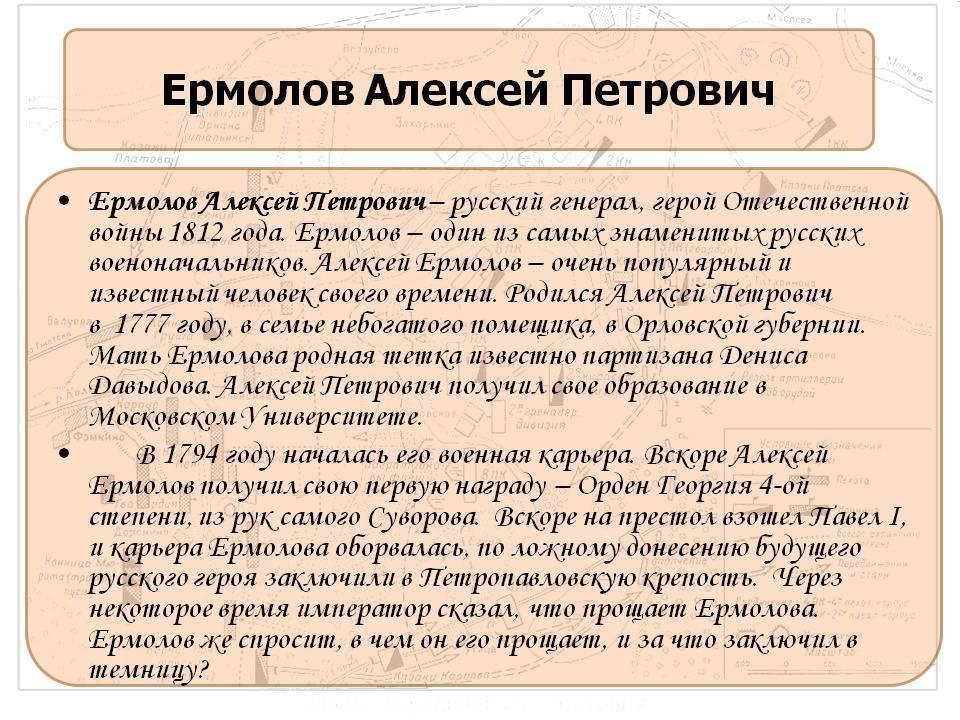 Ермолов алексей петрович - генерал от артиллерии в 1812- битвы, даты - кратко