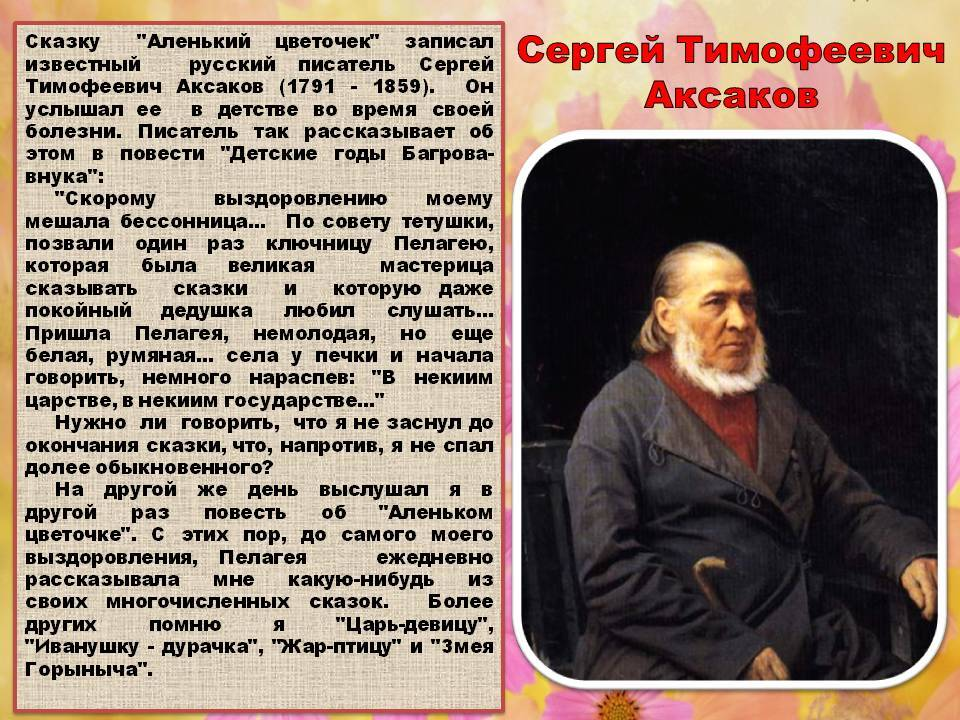 Аксаков сергей тимофеевич — биография русского писателя