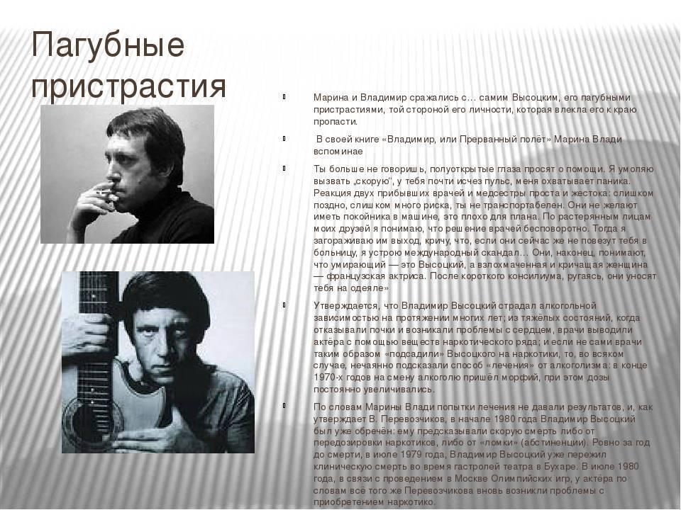 Владимир высоцкий: биография, личная жизнь, фото и видео