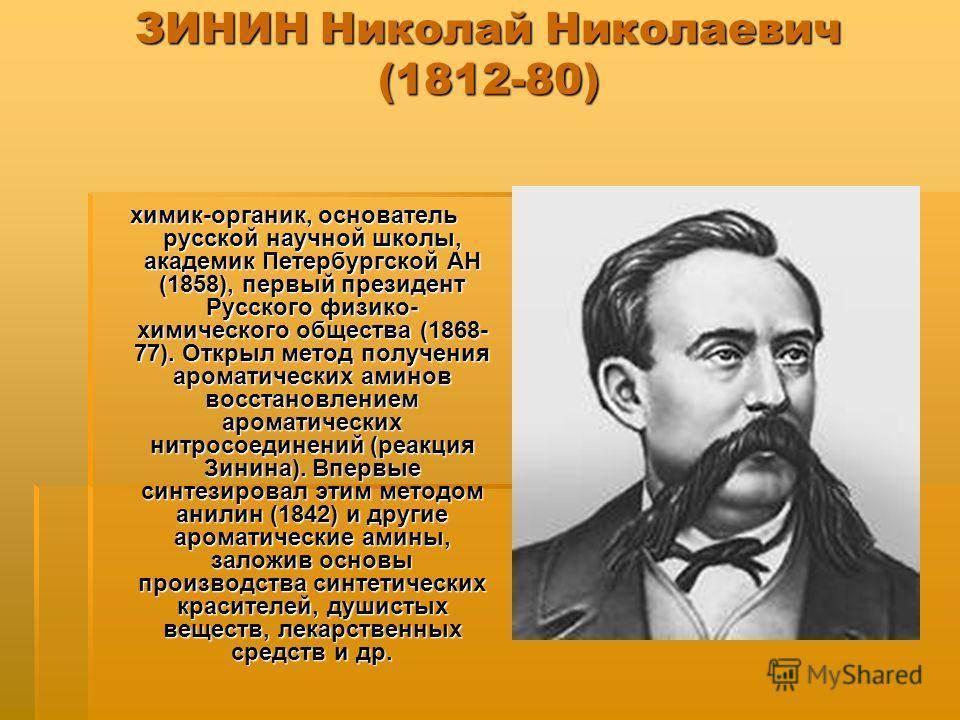 Зинин, николай николаевич (младший)