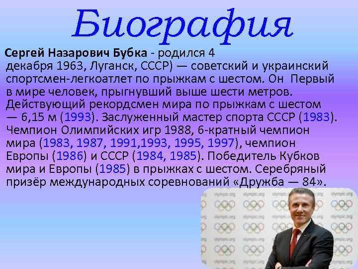 Сергей бубка - биография