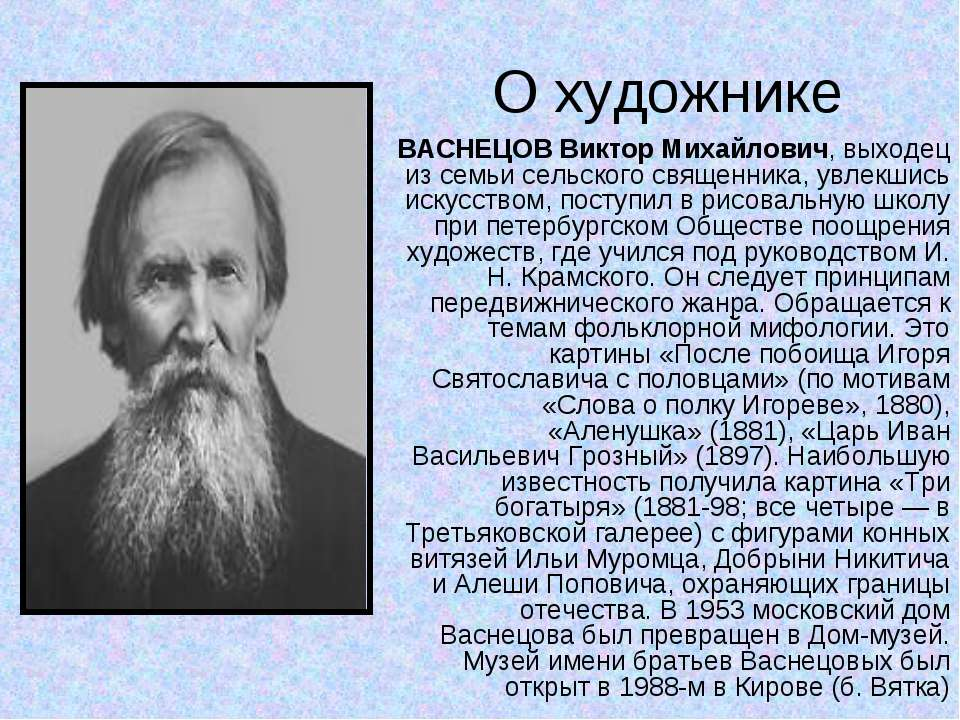 Краткая биография русского художника васнцова