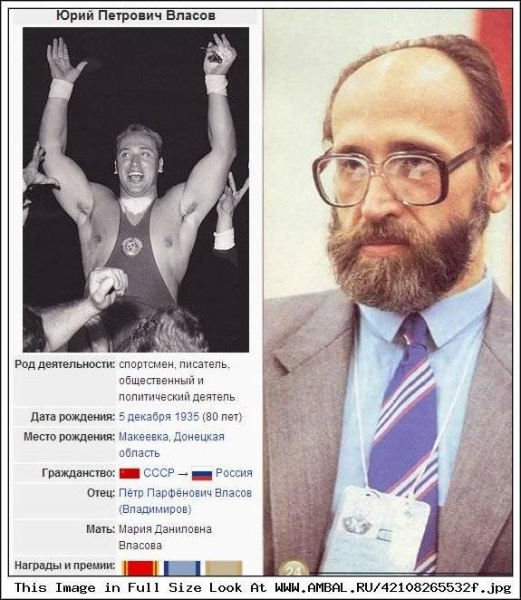 Юрий власов – биография, фото, личная жизнь штангиста, причина смерти, книги, умер 2021 - 24сми