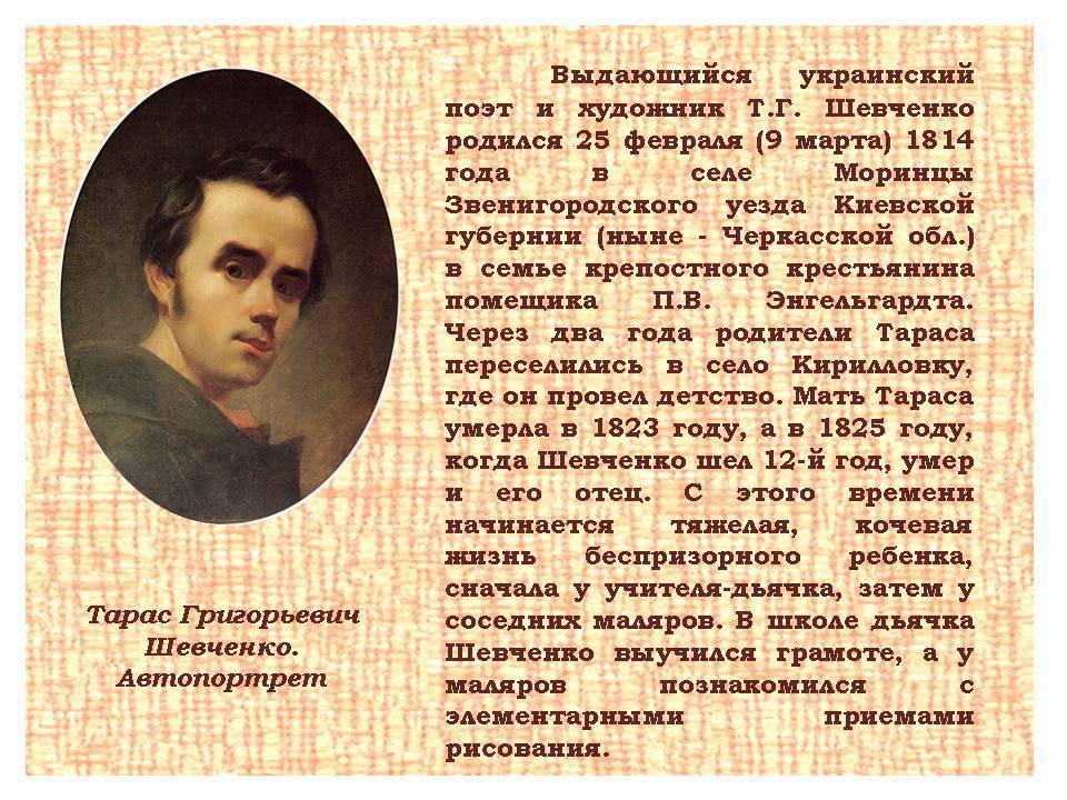 «икона нации» или «местечковый патриот»: кем на самом деле был тарас шевченко — рт на русском