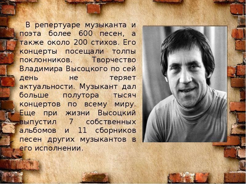 Краткая биография владимира высоцкого | литрекон