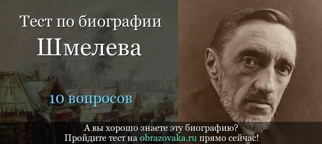 Иван шмелев: краткая биография, фото и видео