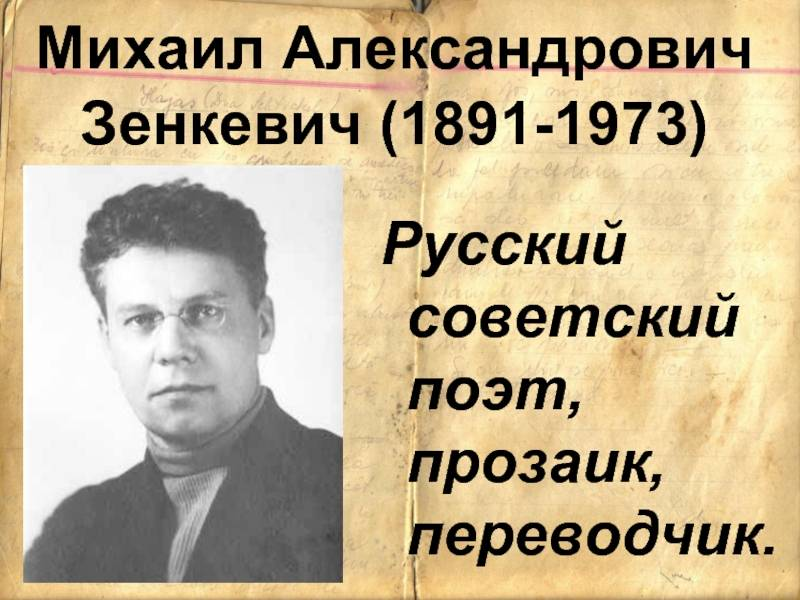 Иван зенкевич – биография, личная жизнь, фото, видео