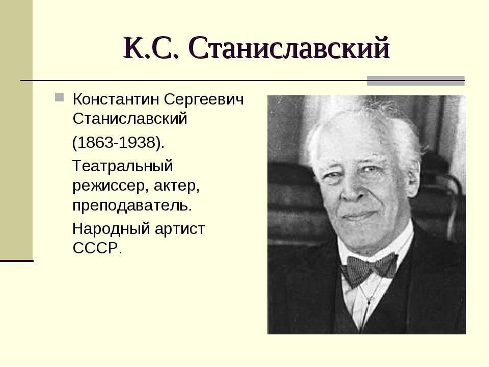 Мхт им.а.п.чехова: константин станиславский