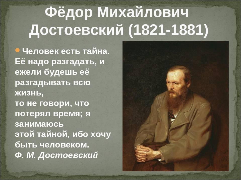 Памятники достоевскому ф.м.