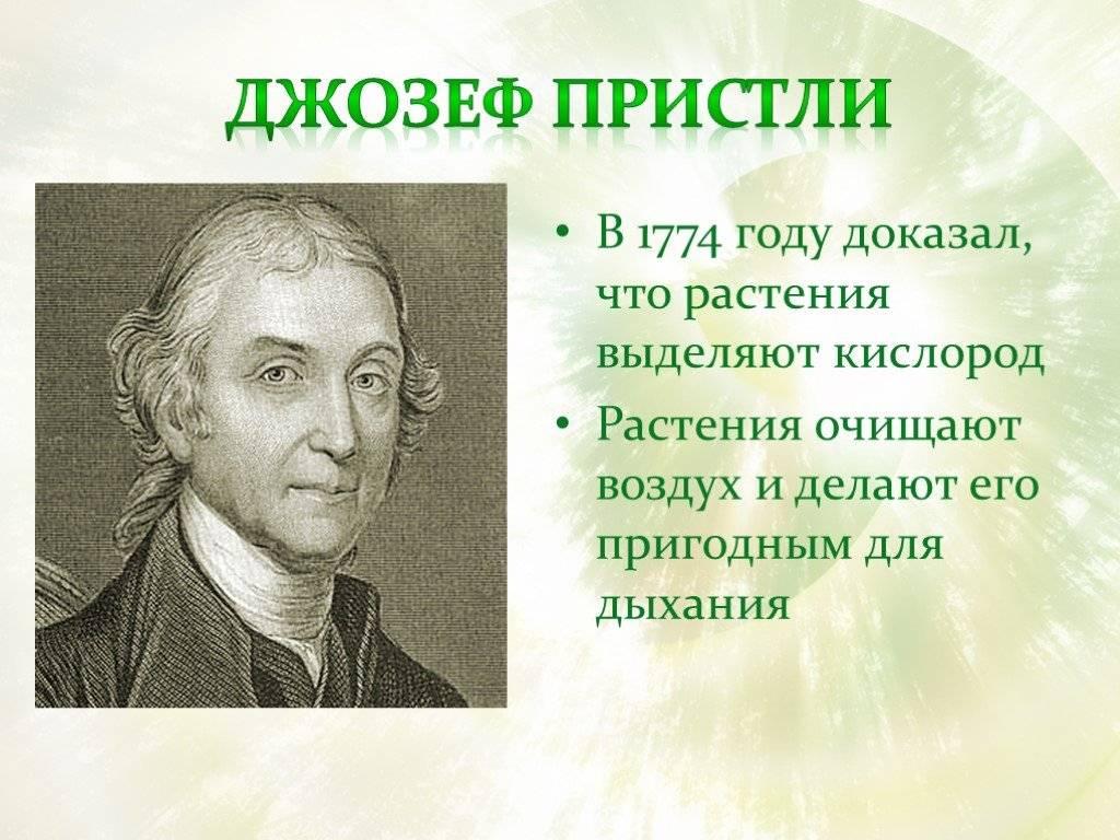 Джозеф пристли - биография. джозеф пристли - король случайных открытий. joseph priestley - заболевания-мед