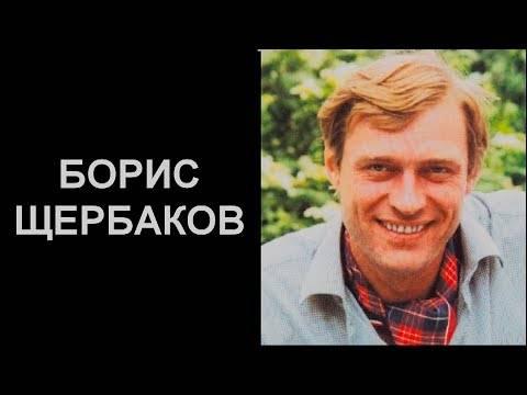 Борис щербаков: фильмография, лучшие роли, фото и интересные факты из биографии актера
