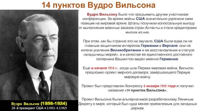 Томас вудро вильсон википедия