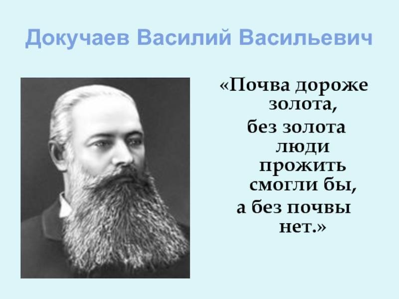 Докучаев василий васильевич - известные ученые