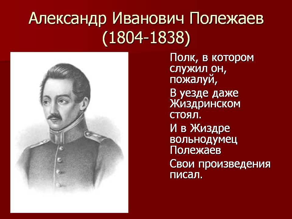 Полежаев александр иванович википедия