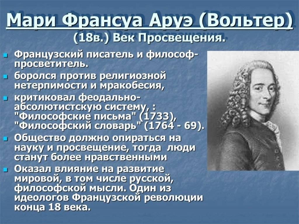 """Конспект """"представители эпохи просвещения и возрождения"""""""