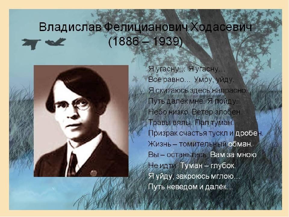 Владислав фелицианович ходасевич — краткая биография