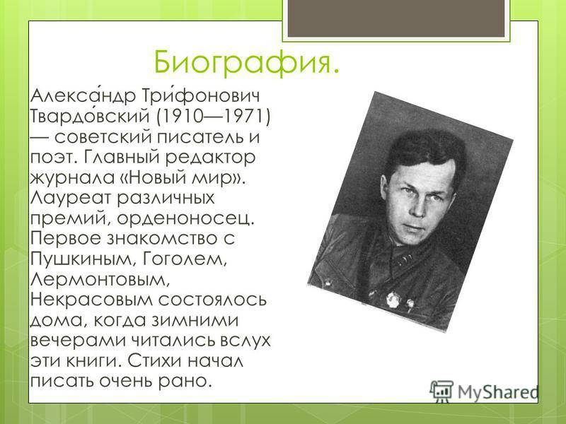 Александр твардовский - биография, информация, личная жизнь, фото, видео