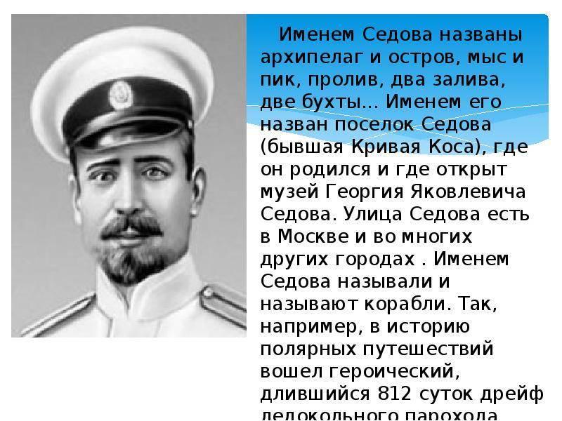 Георгий яковлевич седов - биография и семья