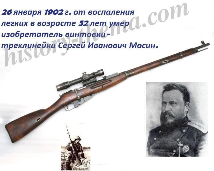 Мосин, сергей иванович