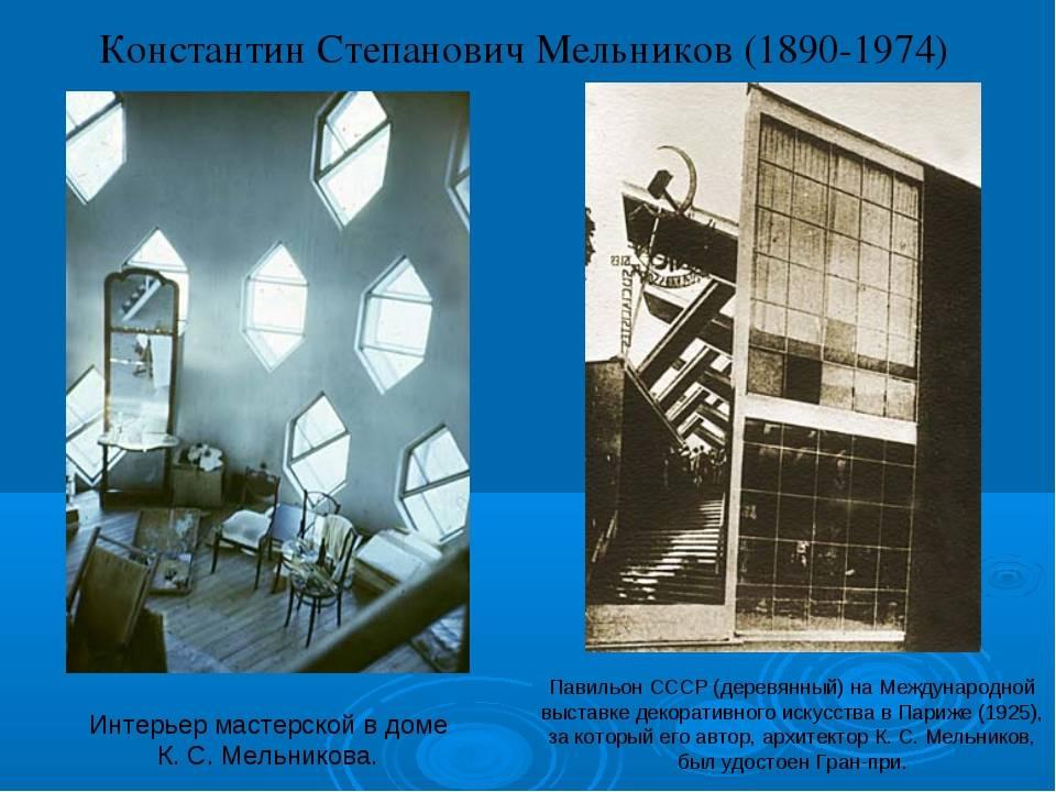 Мельников, константин степанович биография, рождение, ранние годы