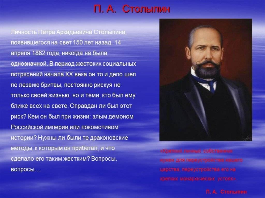 Краткая биография столыпина петра аркадьевича | краткие биографии