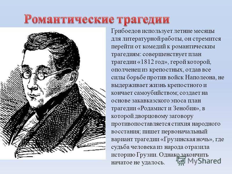 Александр грибоедов - биография, информация, личная жизнь