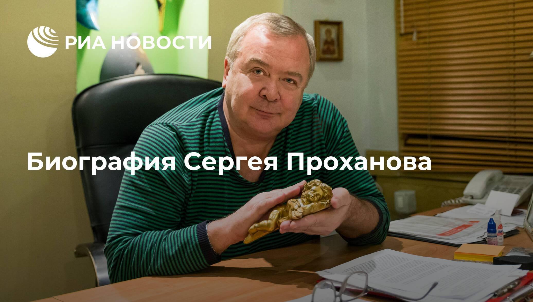 Сергей проханов – биография, фото, личная жизнь, новости, фильмография 2020