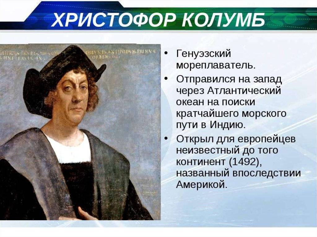 Биография христофора колумба