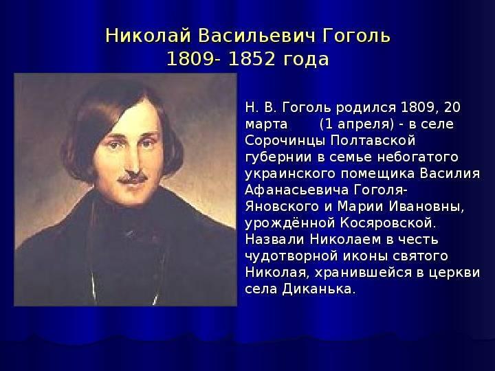 Биография николая гоголя – самого мистического таланта русской литературы