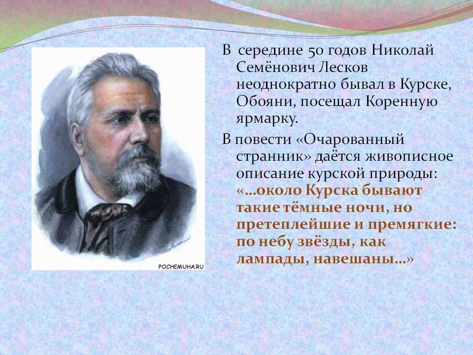 Краткая биография лескова самое главное (жизнь и творчество)