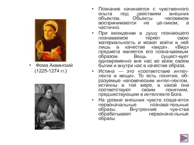 Фома аквинский - биография, информация, личная жизнь
