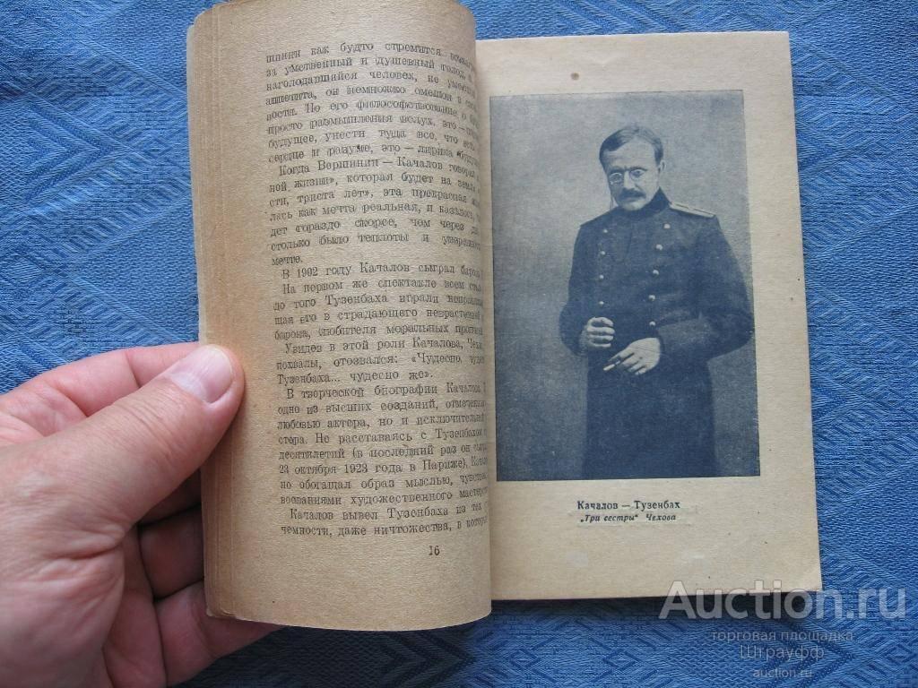 Качалов, василий иванович — википедия. что такое качалов, василий иванович
