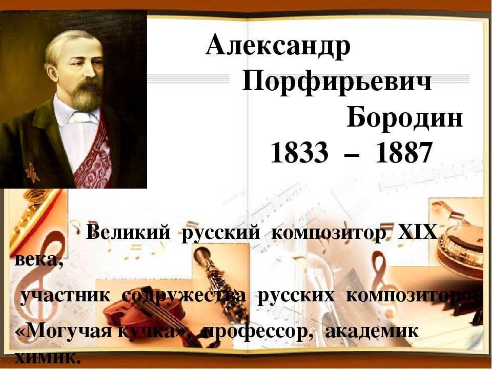 Биографияалександра порфирьевича бородина