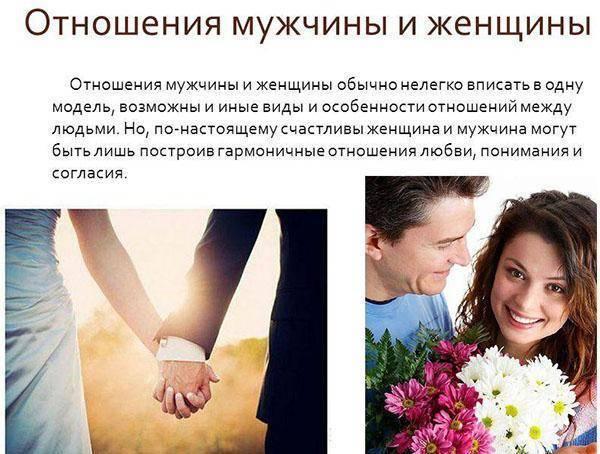 Психология отношений между мужчиной и женщиной в семье, психология семейных пар