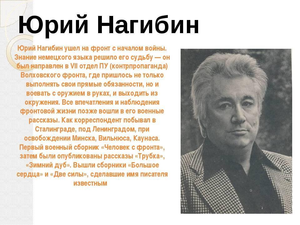 Юрий маркович нагибин биография писателя кратко