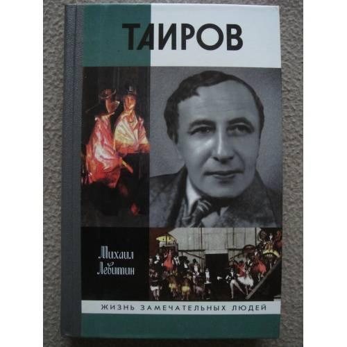Биография Александра Таирова