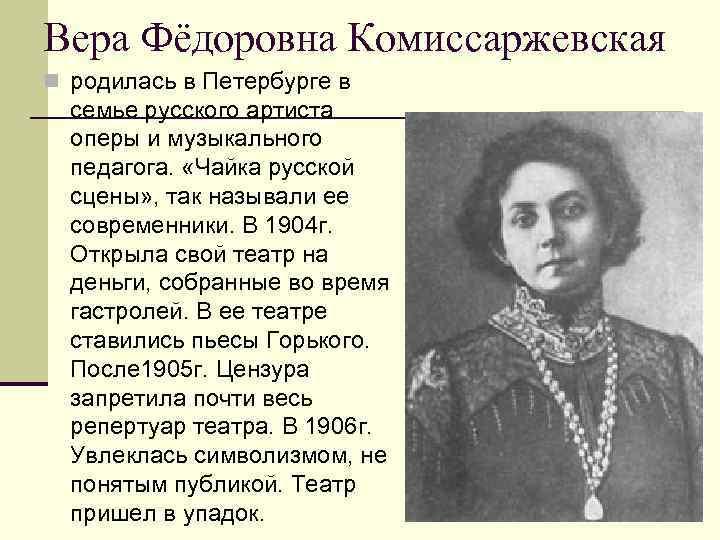 Комиссаржевская вера фёдоровна - вики