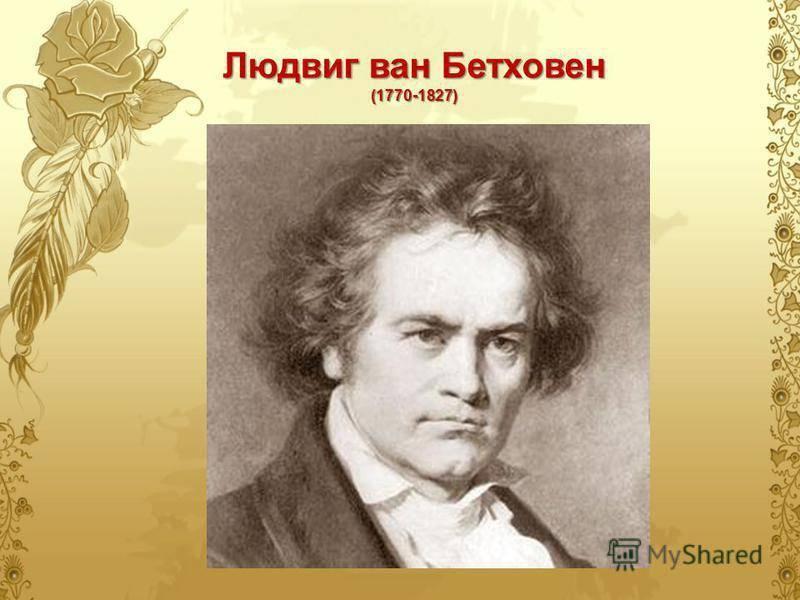 Сообщение на тему творчество бетховена кратко. людвиг ван бетховен — краткая биография композитора