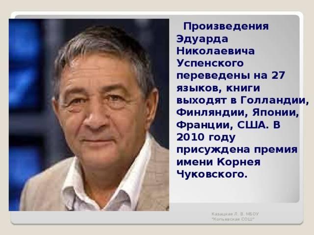 «очень жестокий человек». дочь успенского рассказала, как он мучил семью