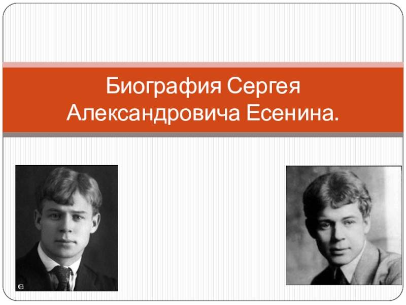 Краткая биография сергея есенина для школьников 1-11 класса. кратко и только самое главное