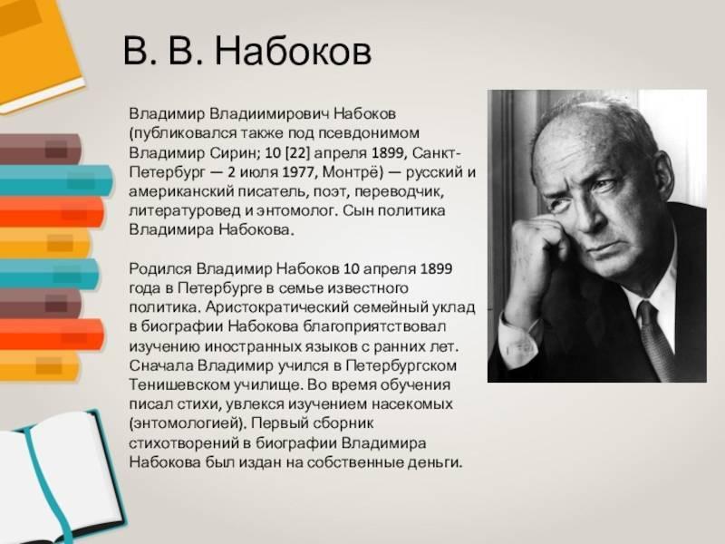 Владимир набоков: биография и творчество - nacion.ru