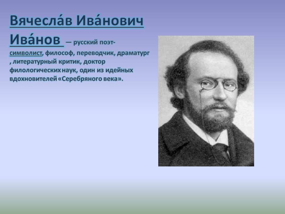 Иванов вячеслав иванович. биография — статьи — омилия
