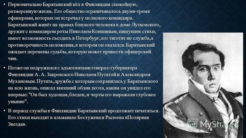 Евгений баратынский – биография, фото, личная жизнь, стихи - 24сми
